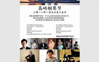 Piano Island Festival – Singapore, January 2018